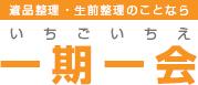 お問い合わせ | 東京都、神奈川県、埼玉県、千葉県の生前整理、遺品整理なら一期一会にご相談下さい!