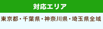 対応エリア: 東京都・千葉県・神奈川県・埼玉県全域
