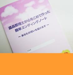 エンディングノートプレゼント
