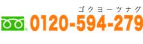 TEL: 0120-594-279
